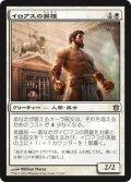 イロアスの英雄/Hero of Iroas [BNG-JPR]