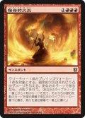 宿命的火災/Fated Conflagration [BNG-JPR]