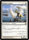 忠実なペガサス/Loyal Pegasus [BNG-JPC]