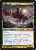 【FOIL】欺瞞の神、フィナックス/Phenax, God of Deception [BNG-JPM]