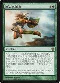 狩人の勇気/Hunter's Prowess [BNG-JPR]