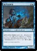 海門の神官/Sea Gate Oracle [JvV-JPC]