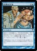 記憶の欠落/Memory Lapse [JvV-JPC]