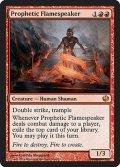 予言の炎語り/Prophetic Flamespeaker [JOU-ENM]