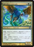 【FOIL】速羽根のコカトリス/Fleetfeather Cockatrice [JOU-JPU]