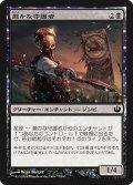 【FOIL】厳かな守護者/Grim Guardian [JOU-JPC]