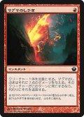 マグマのしぶき/Magma Spray [JOU-JPC]