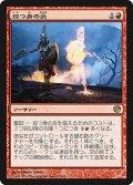 【FOIL】双つ身の炎/Twinflame [JOU-JPR]