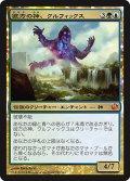 【FOIL】彼方の神、クルフィックス/Kruphix, God of Horizons [JOU-JPM]