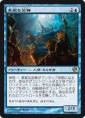 【FOIL】果敢な泥棒/Daring Thief [JOU-JPR]