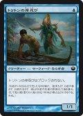 【FOIL】トリトンの岸忍び/Triton Shorestalker [JOU-JPC]