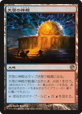 【FOIL】天啓の神殿/Temple of Epiphany [JOU-JPR]