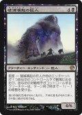 【FOIL】破滅喚起の巨人/Doomwake Giant [JOU-JPR]