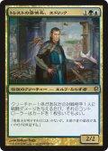 トレストの密偵長、エドリック/Edric, Spymaster of Trest [CNS-JPR]
