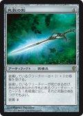 死裂の剣/Deathrender [CNS-JPR]