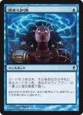【FOIL】渦まく知識/Brainstorm [CNS-JPC]