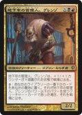 【FOIL】地下牢の管理人、グレンゾ/Grenzo, Dungeon Warden [CNS-JPR]