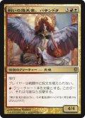 戦いの熾天使、バサンドラ/Basandra, Battle Seraph [CNS-JPR]