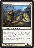 【FOIL】宿命の旅人/Doomed Traveler [CNS-JPC]