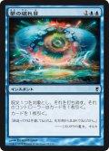 【FOIL】夢の破れ目/Dream Fracture [CNS-JPC]