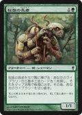 【FOIL】桜族の長老/Sakura-Tribe Elder [CNS-JPC]