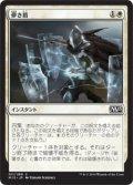 儚き盾/Ephemeral Shields [M15-JPC]