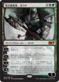 頂点捕食者、ガラク/Garruk, Apex Predator [M15-JPM]