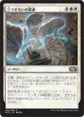 三つぞろいの霊魂/Triplicate Spirits [M15-JPC]