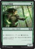 エルフの神秘家/Elvish Mystic [M15-JPC]