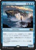 嵐潮のリバイアサン/Stormtide Leviathan [M15-JPR]
