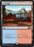 シヴの浅瀬/Shivan Reef [M15-JPR]