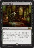 屍術士の備蓄品/Necromancer's Stockpile [M15-JPR]
