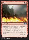 【FOIL】炎の円/Circle of Flame [M15-JPU]