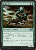 毒牙スリヴァー/Venom Sliver [M15-JPU]