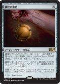 強欲の護符/Avarice Amulet [M15-JPR]