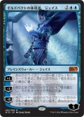 【FOIL】ギルドパクトの体現者、ジェイス/Jace, the Living Guildpact [M15-JPM]
