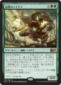 起源のハイドラ/Genesis Hydra [M15-JPR]
