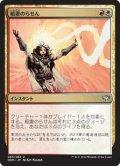 稲妻のらせん/Lightning Helix [SvC-JPU]