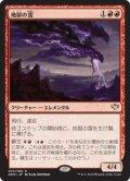 地獄の雷/Hell's Thunder [SvC-JPR]