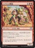 ゴブリンの戦長/Goblin Warchief [SvC-JPU]