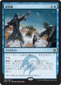 【FOIL】凍氷破/Icy Blast [KTK-JPR]