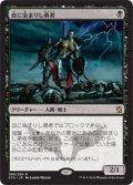 【FOIL】血に染まりし勇者/Bloodsoaked Champion [KTK-JPR]