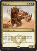 包囲サイ/Siege Rhino [KTK-JPR]