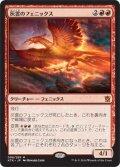 灰雲のフェニックス/Ashcloud Phoenix [KTK-JPM]