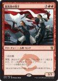 【FOIL】龍流派の双子/Dragon-Style Twins [KTK-JPR]