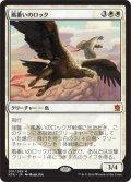 【FOIL】風番いのロック/Wingmate Roc [KTK-JPM]