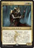 死者の王、ケルゥ/Kheru Lich Lord [KTK-JPR]