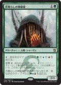 【FOIL】爪鳴らしの神秘家/Rattleclaw Mystic [KTK-JPR]