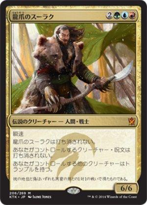画像1: 龍爪のスーラク/Surrak Dragonclaw [KTK-JPM]