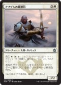 【FOIL】アブザンの戦僧侶/Abzan Battle Priest [KTK-JPU]